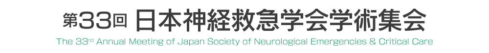 第33回 日本神経救急学会学術集会[The 33rd Annual Meeting of Japan Society of Neurological Emergencies & Critical Care]